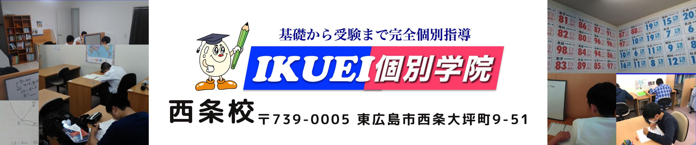 東広島市の個別指導塾・IKUEI個別学院西条校